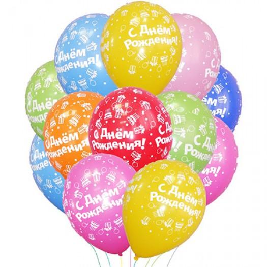 15 шариков «С днем рождения»